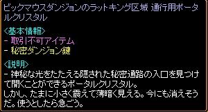 ビックマウスのポタ 08.11.24[01]