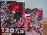 灼眼のシャナ コミックス4巻
