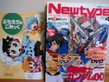 Newtype 2008年4月号