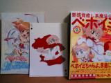 新感覚癒し系魔法少女ベホイミちゃん 第2巻初回限定特捜版
