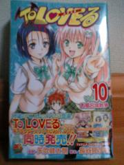 To LOVEる-とらぶる-10巻