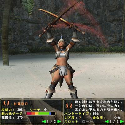 双剣001:紅蓮双刃