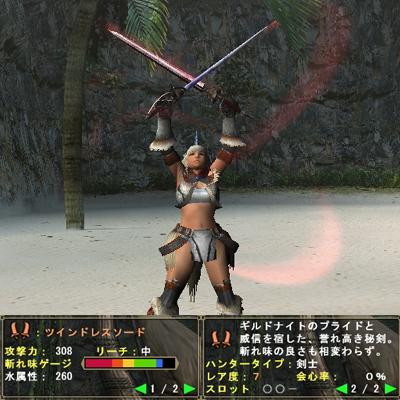 双剣003:ツインドレスソード