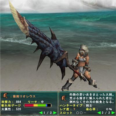 大剣001:火皇剣リオレウス