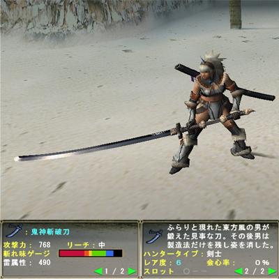 太刀001:鬼神斬破刀