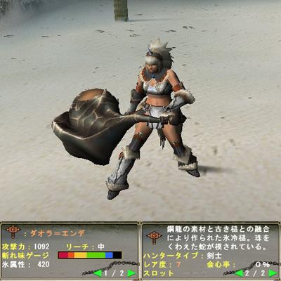 ハンマー001:ダオラ=エンデ