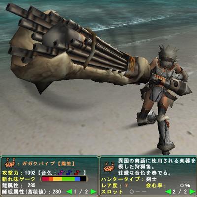 狩猟笛004:ガガクパイプ【鳳笙】