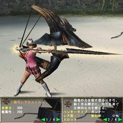 弓002:覇弓レラカムトルム