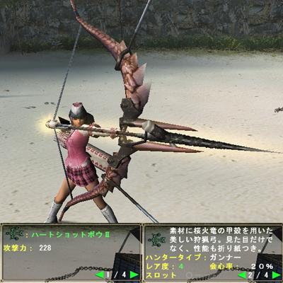 弓001:ハートショットボウⅡ.