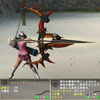 弓004:カクトスズィッヘル