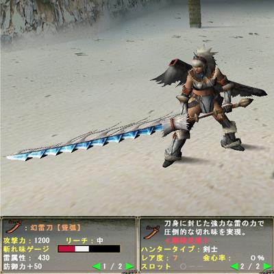 剛種武器004:幻雷刀【聳弧】