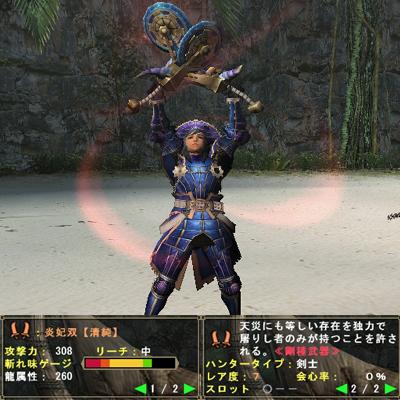 剛種武器002:炎妃双【清純】
