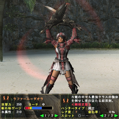 剛種武器001:ラファール=ダオラ