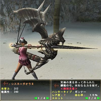 剛種武器010:シスネ=ダオラⅡ