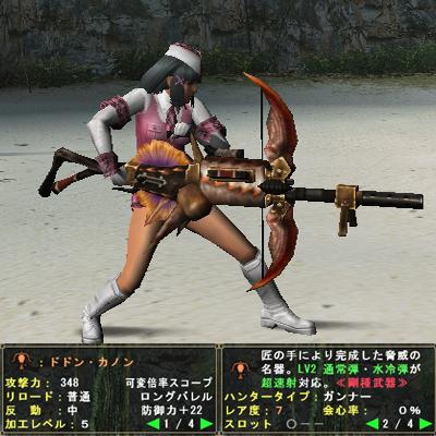 剛種武器009:ドドン・カノン