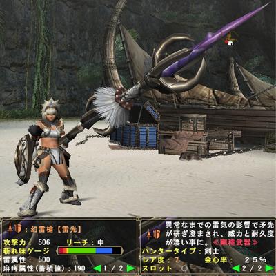 剛種武器006:幻雷槍【雷光】