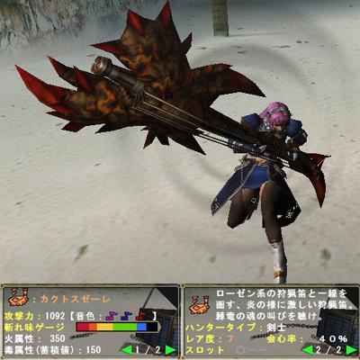 狩猟笛006:カクトスゼーレ
