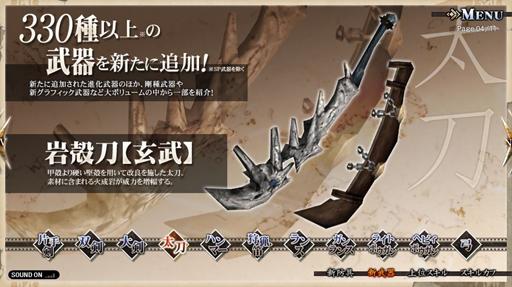 【太刀】岩殻刀【玄武】