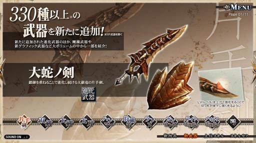 【片手剣:進化武器】大蛇ノ剣