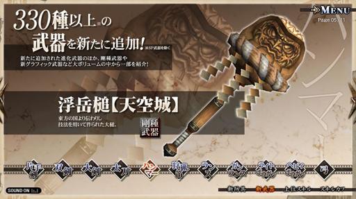 【ハンマー:剛種武器】浮岳槌【天空城】