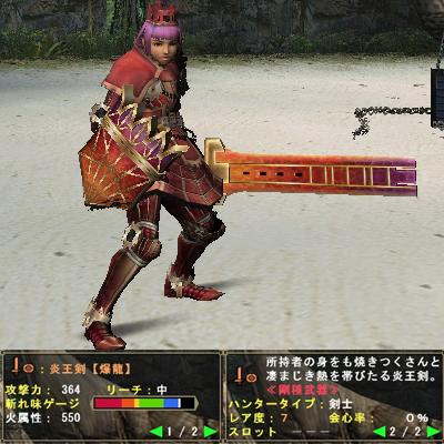 剛種武器012:炎王剣【爆龍】