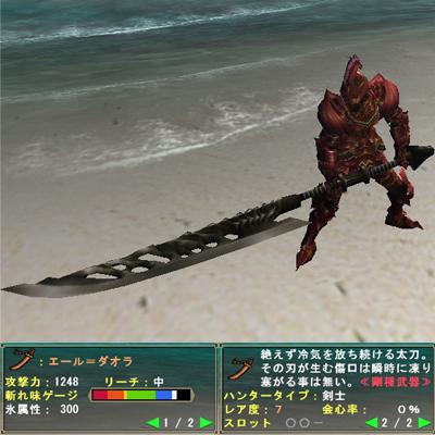 【剛種武器013:エール=ダオラ】