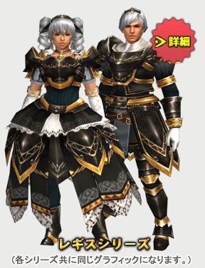 armour_regisu_ss.jpg