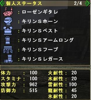雷耐性100!?