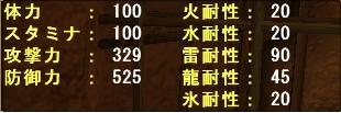 雷耐性90!!