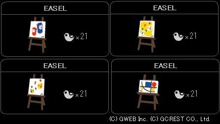 061117_EASEL