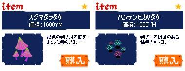 060824_ヤミーショップ