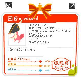 060907_ダーピョン