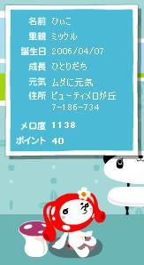 060928_ひぃこ