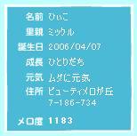 061003_ひぃこ②
