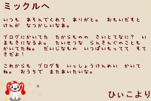 061005_お手紙②