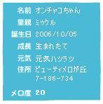 061010_オンチャコちゃん
