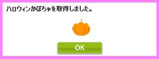 061025_かぼちゃ②