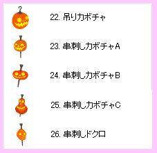 061025_かぼちゃ達②