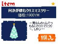 061207_クリスマスツリー
