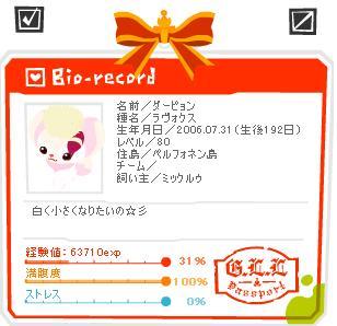 070208_ダーピョン