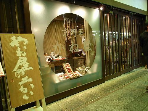 京野菜の八百屋