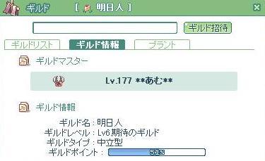 明日人祝Lv6