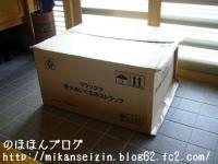 でけー箱が・・・!?