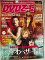 『DVDでーた08年03月号/角川出版』