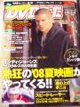 『DVDでーた 08年07月号/角川』