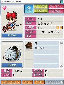 Maple090830_232037.jpg