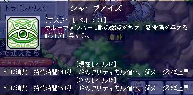 Maple090928_192858.jpg