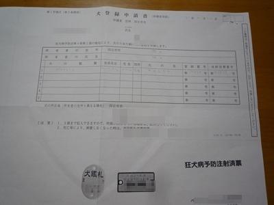 おおじろう登録P1090316