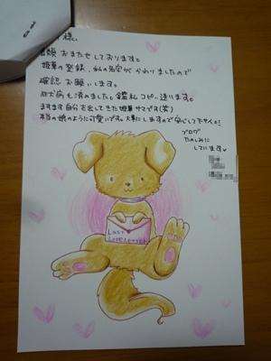 姫華登録P1090317