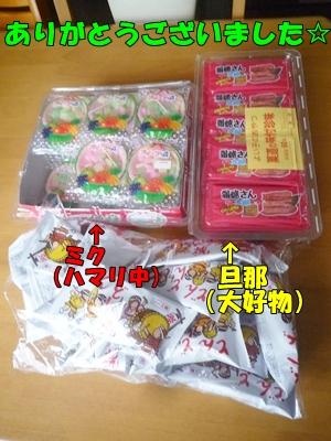 むぎお菓子P1110080